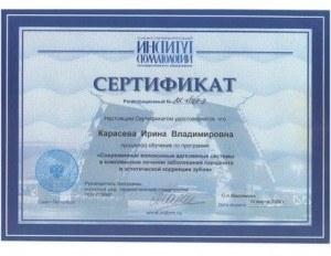 сертификат ИК