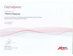 Сертификат НК