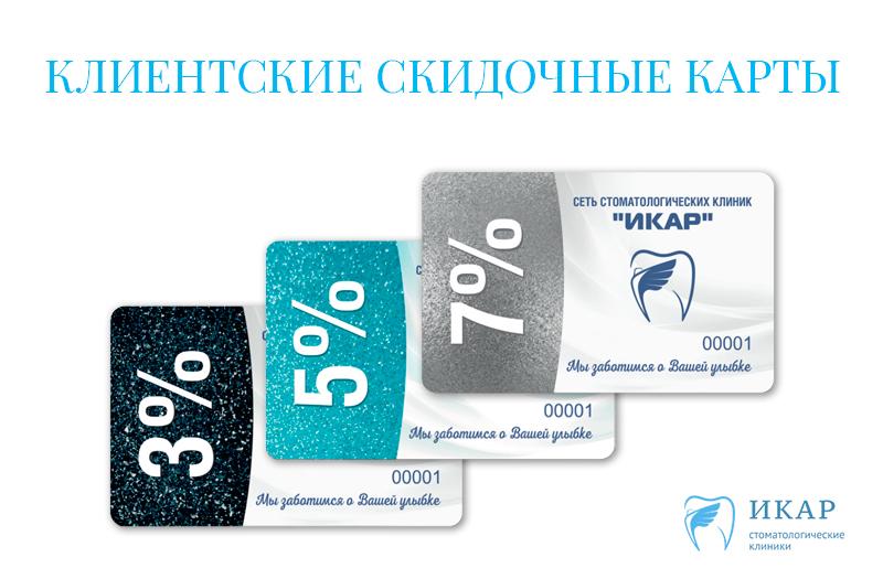 Скидочная программа для постоянных клиентов стоматологий Икар