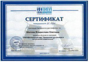 sertifikacziya
