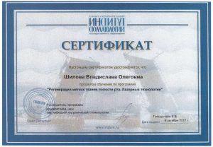 sertifikat regeneracziya