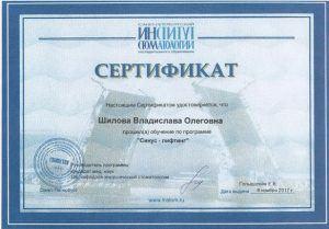 shilova sertifikat