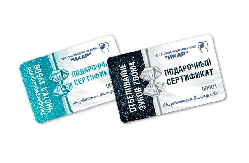 Скидки на подарочные сертификаты на чистку и гигиену